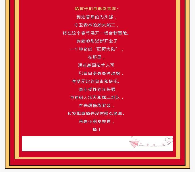 中影国际影城优惠活动+【春节电影推荐】 - 宁国论坛 - 20.jpg
