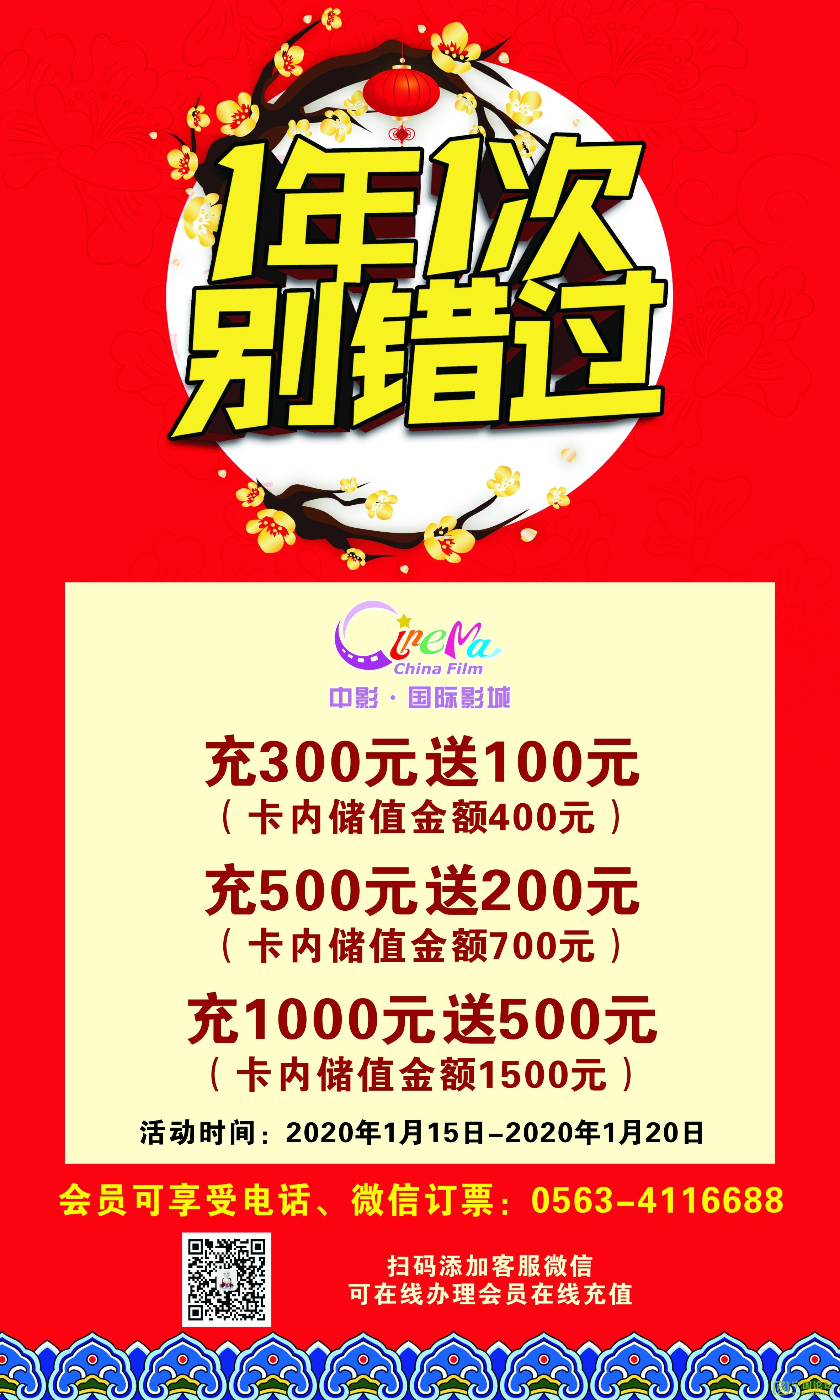 中影国际影城优惠活动+【春节电影推荐】 - 宁国论坛 - 020.jpg
