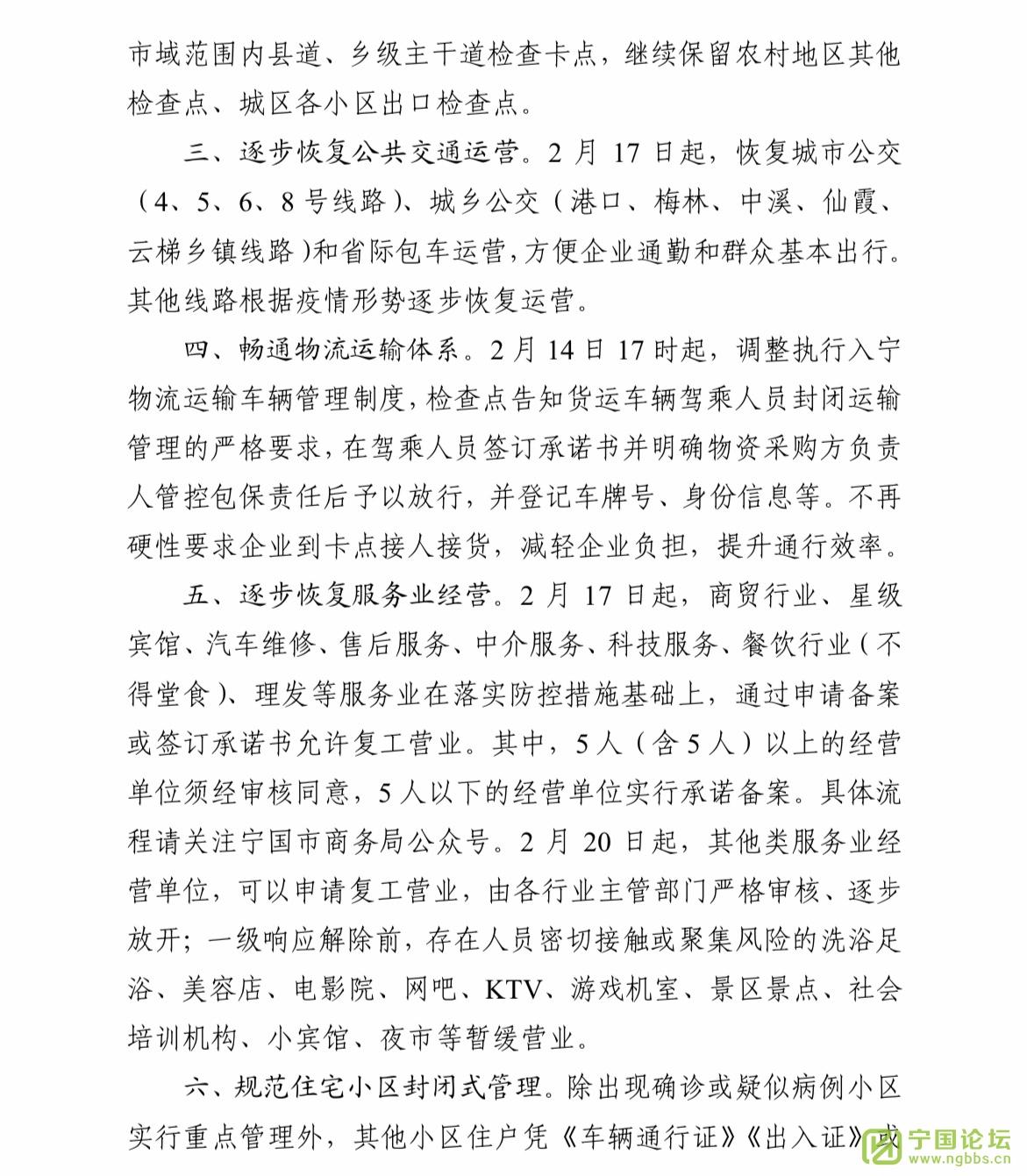 """关于调整""""疫情防控、生产恢复""""有关措施的通告 - 宁国论坛 - 11.jpg"""