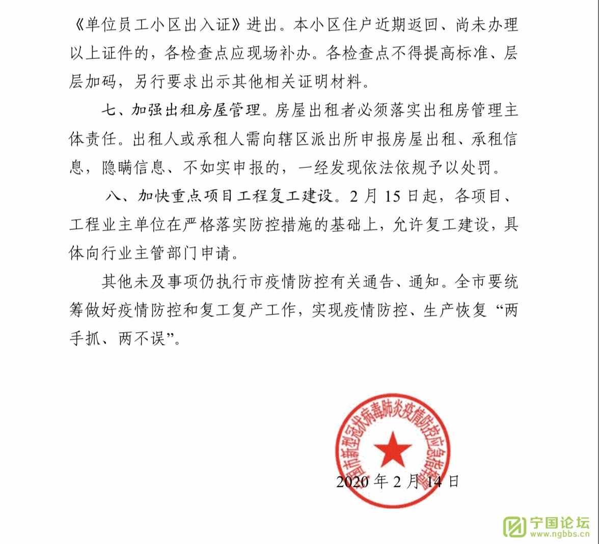 """关于调整""""疫情防控、生产恢复""""有关措施的通告 - 宁国论坛 - 12.jpg"""