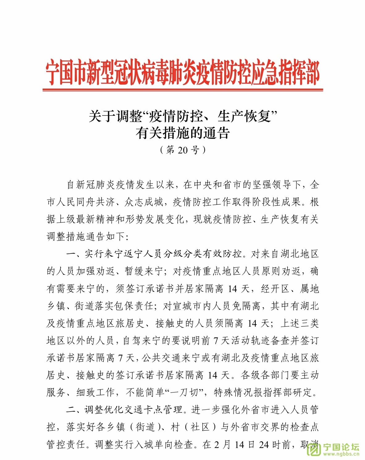 """关于调整""""疫情防控、生产恢复""""有关措施的通告 - 宁国论坛 - 10.jpg"""