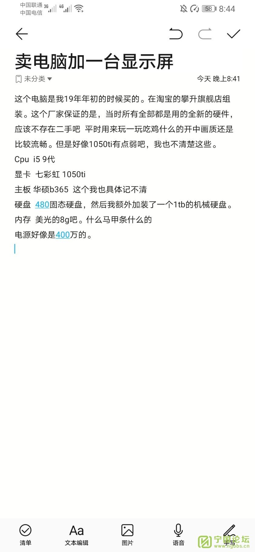 卖电脑和电脑显示屏自己用的。 - 宁国论坛 - Screenshot_20200326_204403_com.example.android.notepad.jpg