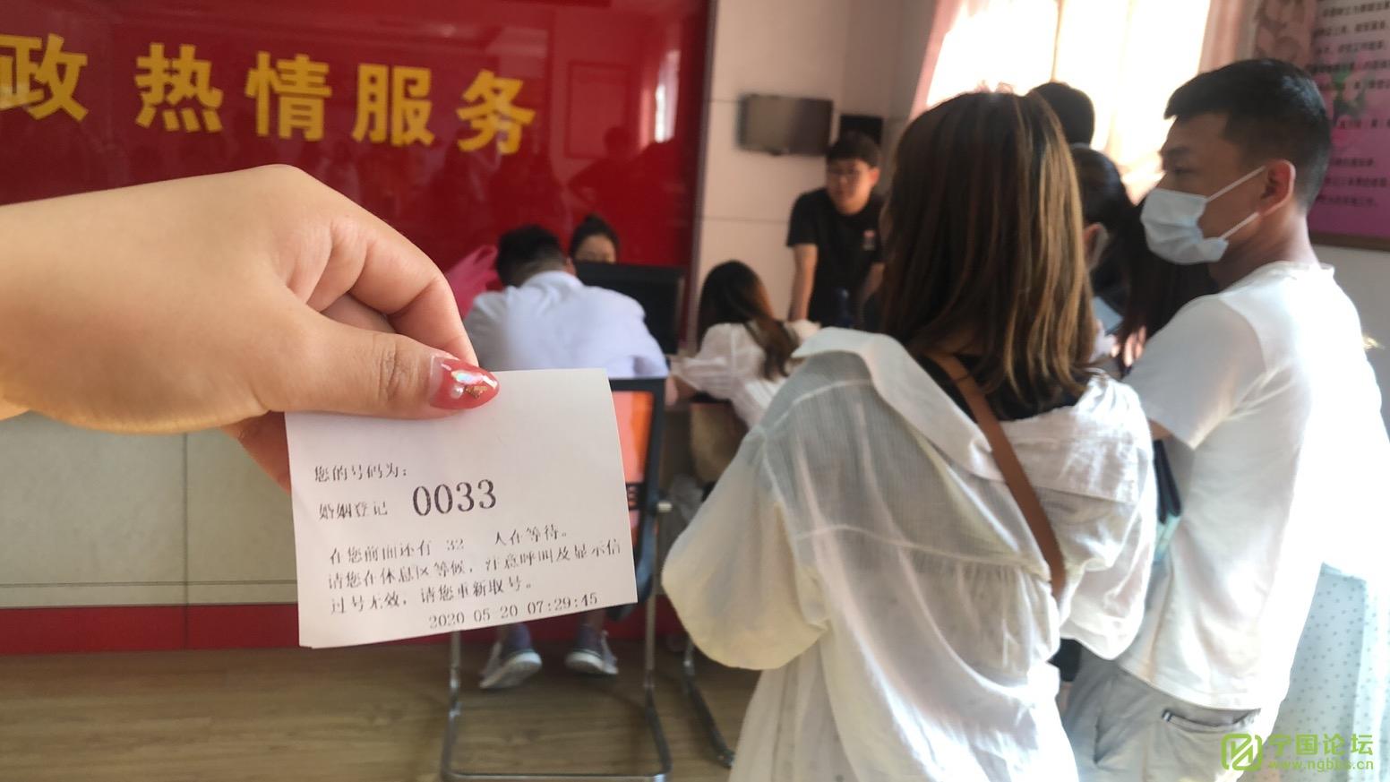 今天520,健康大楼排起长龙,早上五点多新人扎堆来领证! - 宁国论坛 - 微信图片_20200520081243.jpg