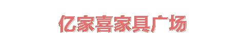 瞒不住了!宁国这家老牌家具广场终于要火了,超想去…… - 宁国论坛 - 25.jpg