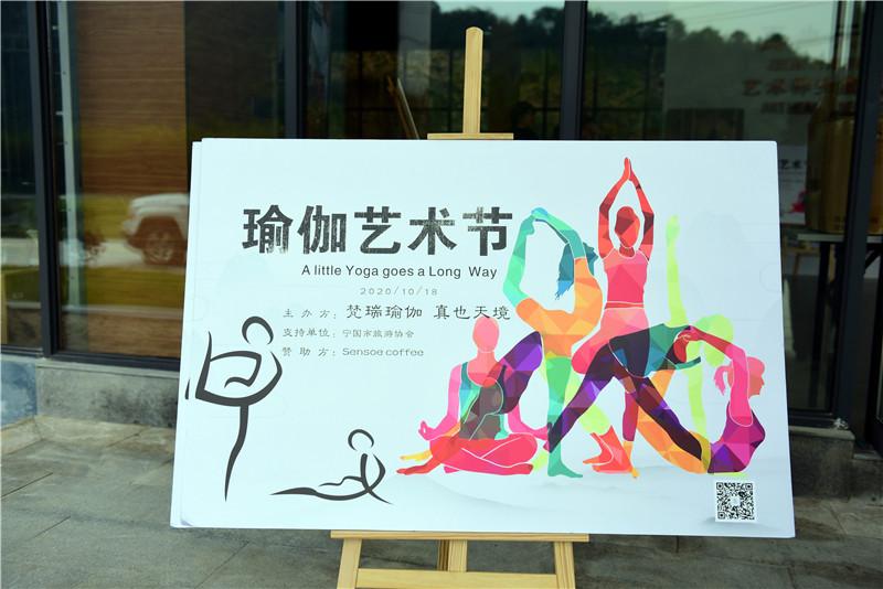 向往的生活 梵瑞瑜伽·真也天境回归于山水之间首届瑜伽艺术节圆满举行 - 宁国论坛 - DSC_3619.jpg