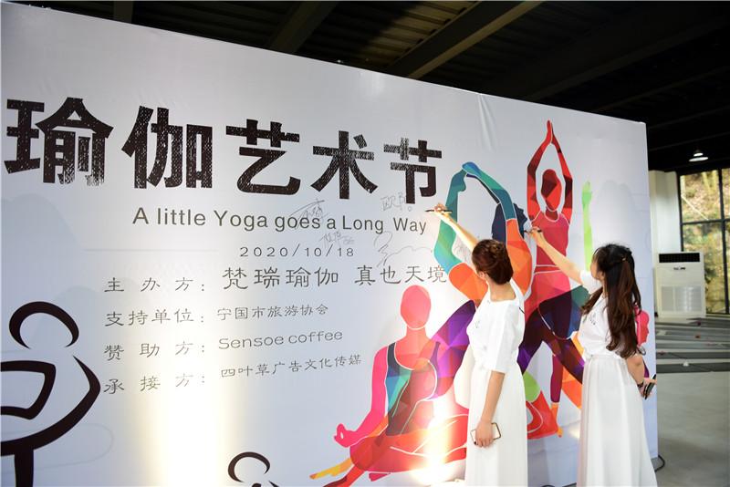 向往的生活 梵瑞瑜伽·真也天境回归于山水之间首届瑜伽艺术节圆满举行 - 宁国论坛 - DSC_3690.jpg