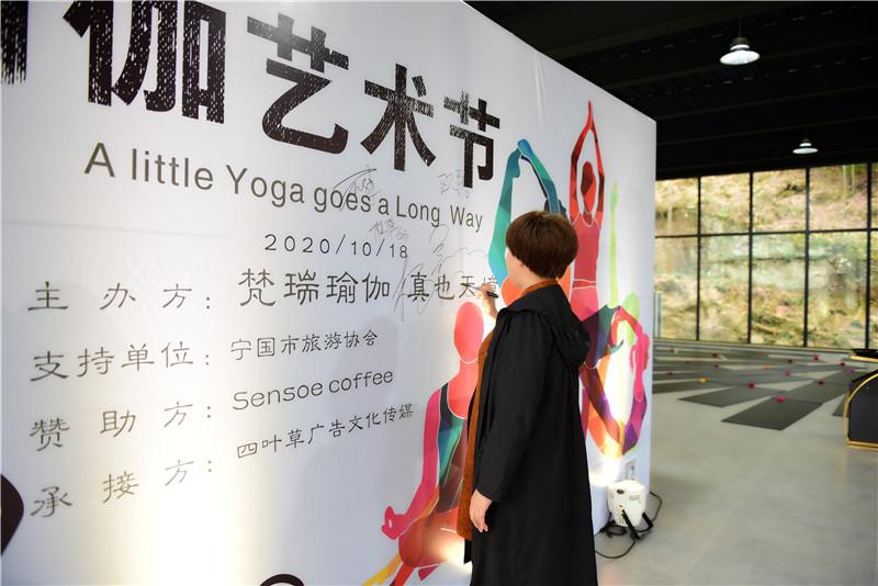 向往的生活 梵瑞瑜伽·真也天境回归于山水之间首届瑜伽艺术节圆满举行 - 宁国论坛 - DSC_3698.jpg
