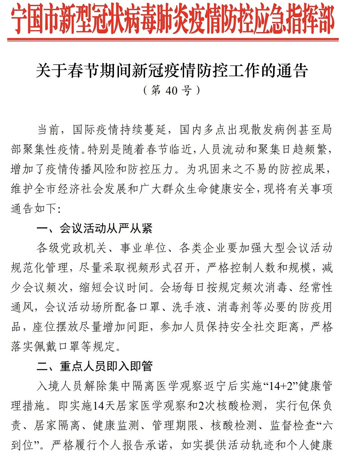关于春节期间新冠疫情防控工作的通告 - 宁国论坛 - 0f71766243404231fb014339abd6987.jpg