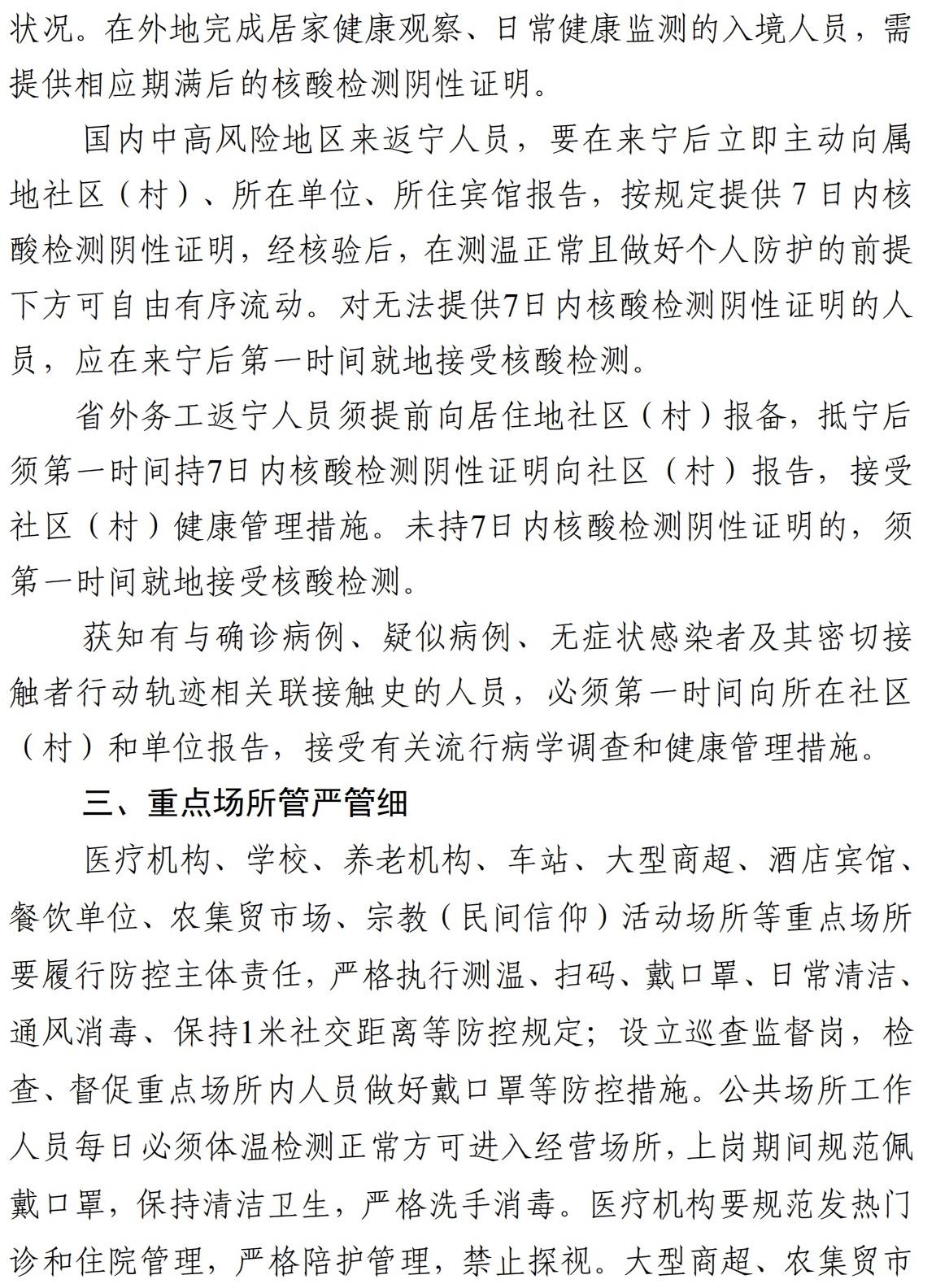 关于春节期间新冠疫情防控工作的通告 - 宁国论坛 - 2.jpg