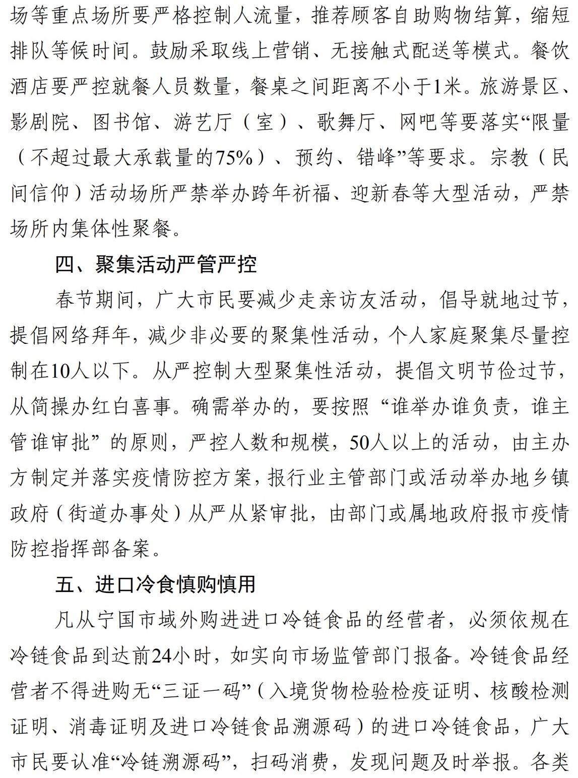 关于春节期间新冠疫情防控工作的通告 - 宁国论坛 - 3.jpg