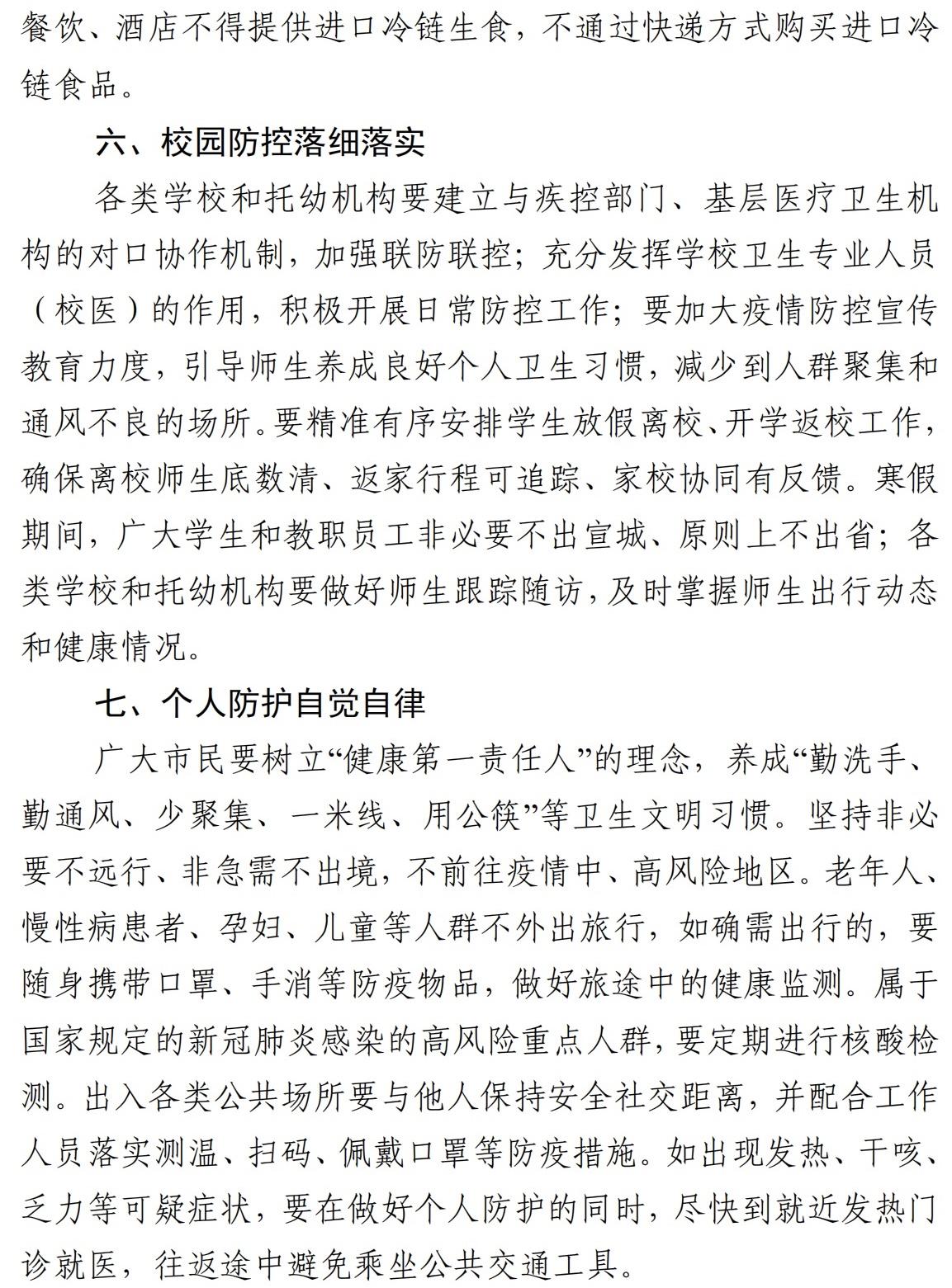 关于春节期间新冠疫情防控工作的通告 - 宁国论坛 - 4.jpg