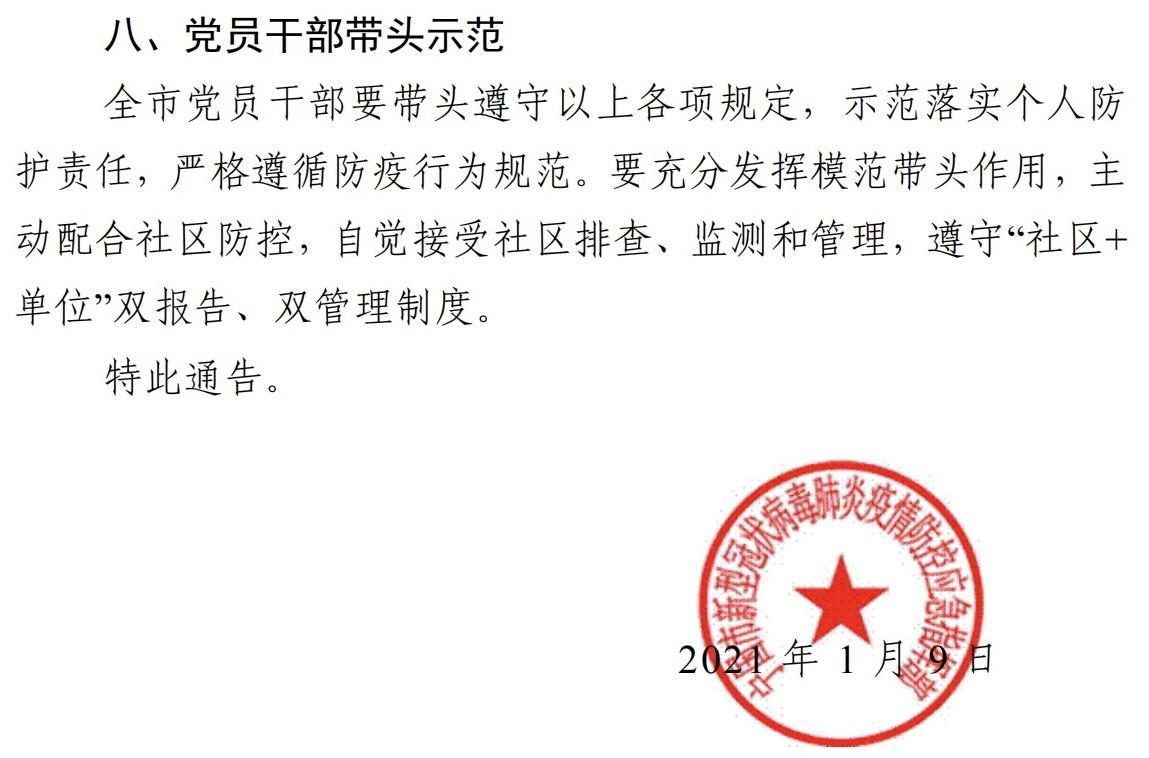关于春节期间新冠疫情防控工作的通告 - 宁国论坛 - 5.jpg