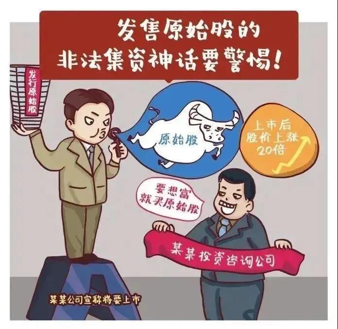 警惕!12种非法集资的常见套路! - 宁国论坛 - 微信图片_20210223165629.jpg