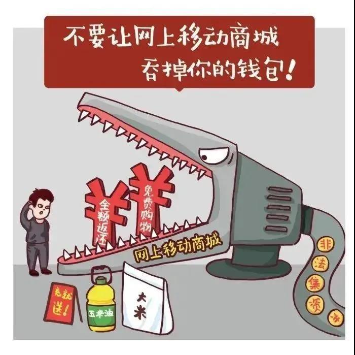 警惕!12种非法集资的常见套路! - 宁国论坛 - 微信图片_20210223165640.jpg