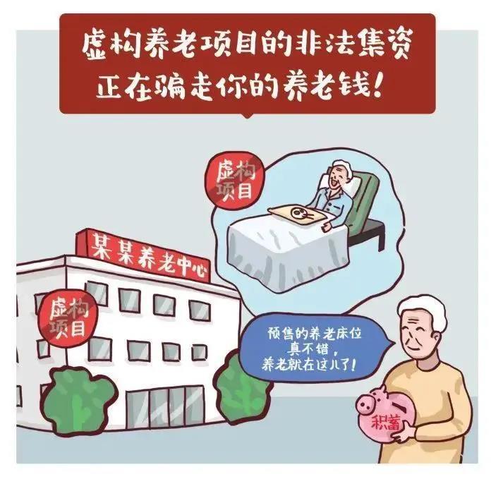 警惕!12种非法集资的常见套路! - 宁国论坛 - 微信图片_20210223165646.jpg