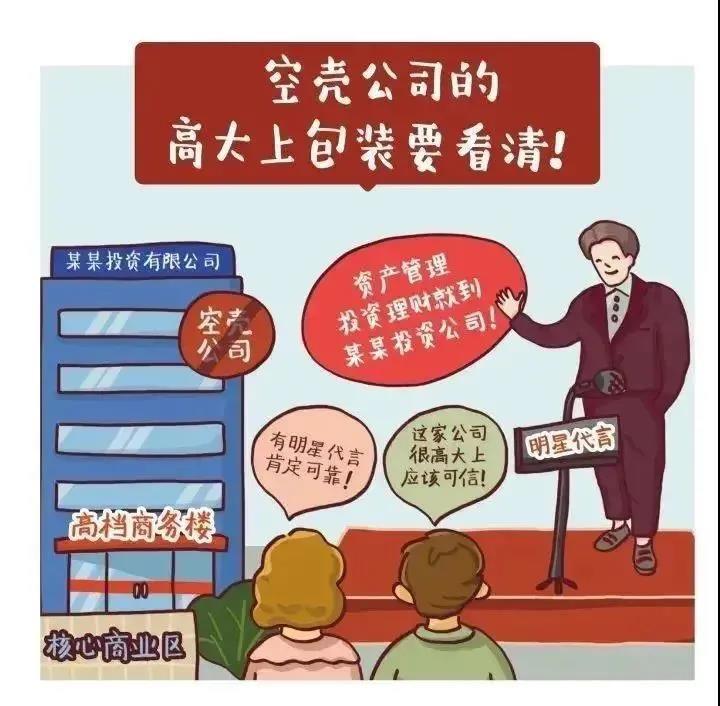 警惕!12种非法集资的常见套路! - 宁国论坛 - 微信图片_20210223165704.jpg