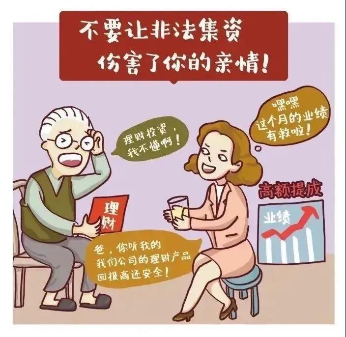 警惕!12种非法集资的常见套路! - 宁国论坛 - 微信图片_20210223165722.jpg