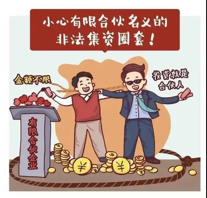 警惕!12种非法集资的常见套路! - 宁国论坛 - 微信图片_20210223165726.jpg