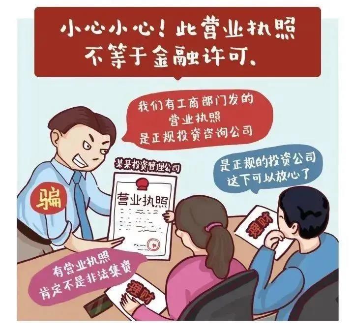 警惕!12种非法集资的常见套路! - 宁国论坛 - 微信图片_20210223165730.jpg