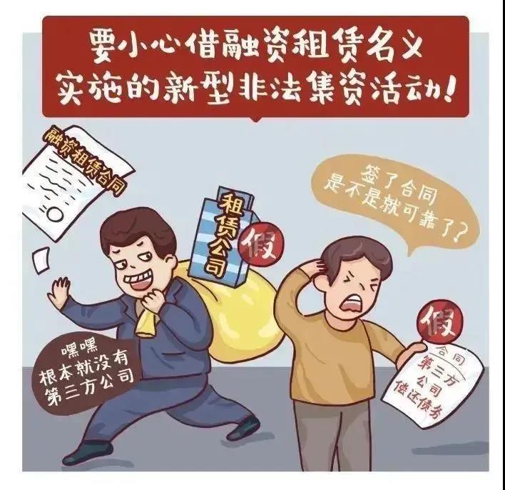 警惕!12种非法集资的常见套路! - 宁国论坛 - 微信图片_20210223165734.jpg