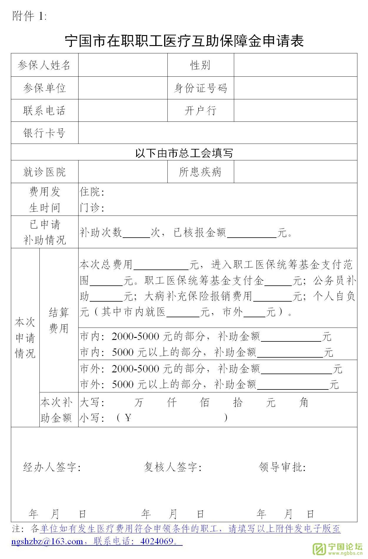 宁国市总工会关于做好2021年度在职职工医疗互助保障金申领工作的通知 - 宁国论坛 - 161672010213575.jpg