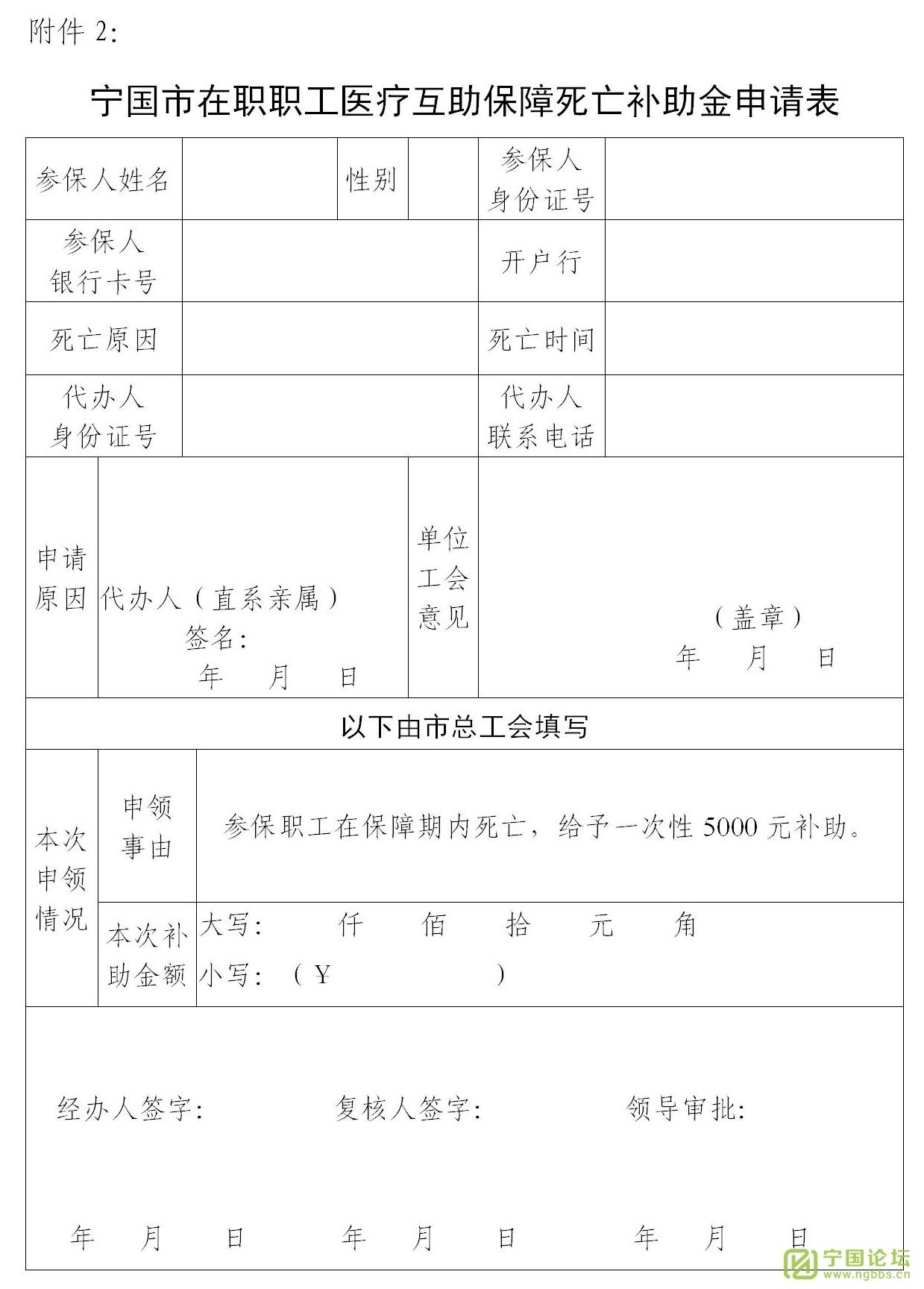宁国市总工会关于做好2021年度在职职工医疗互助保障金申领工作的通知 - 宁国论坛 - 161672011283252.jpg