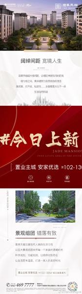 中梁翡翠天樾︱春季上新‼️新品加推 - 宁国论坛 - 12.jpg