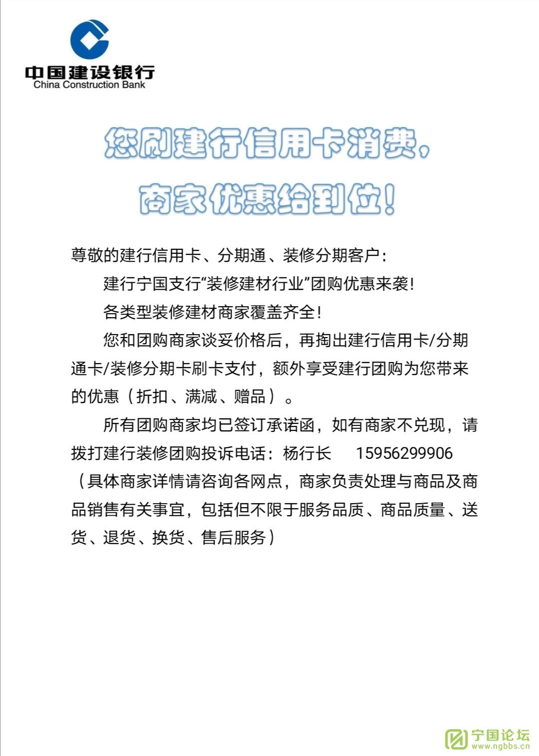 要装修找建行 建行宁国支行分期帮您忙 - 宁国论坛 - 270.jpg