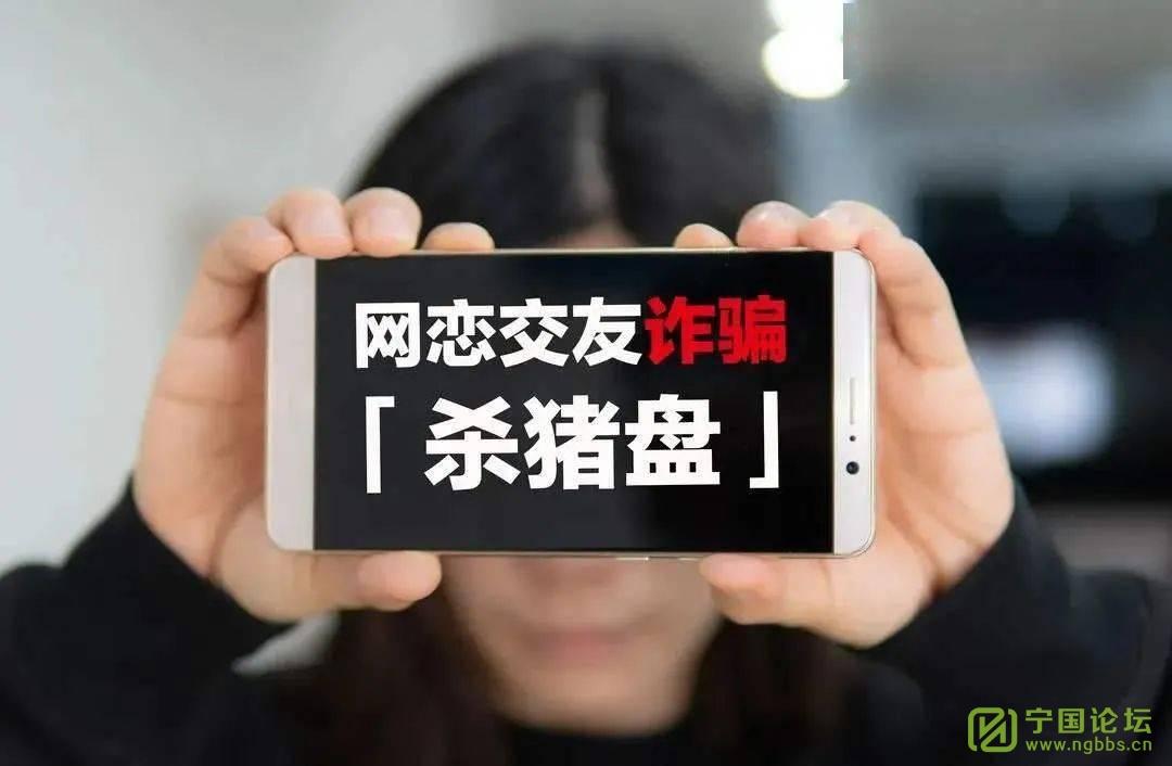 就昨天,宁国1市民网上交友被骗82.5万元! - 宁国论坛 - e15e9aee2f7a4aaca7fb35877b89c0d3.jpeg