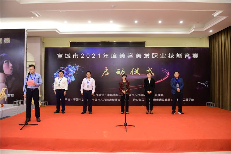 2021年宣城市美容美发职业技能竞赛在宁国火热开赛 - 宁国论坛 - DSC_1428.jpg