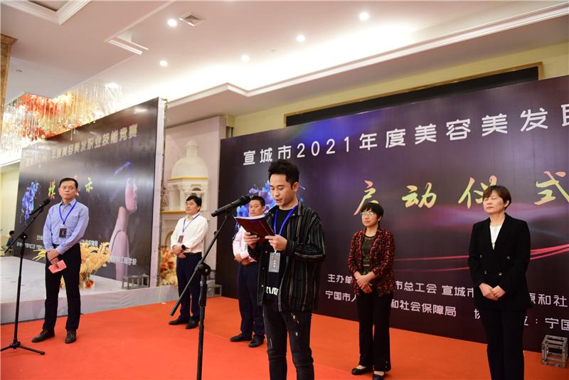 2021年宣城市美容美发职业技能竞赛在宁国火热开赛 - 宁国论坛 - DSC_1468.jpg